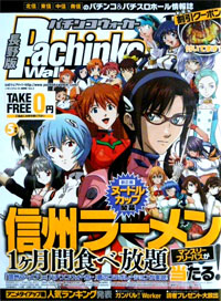 Pachinko walker2010年5月号